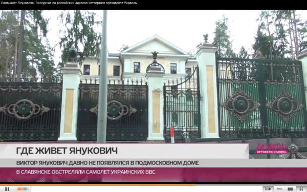 Телеканал Дождь показал предполагаемый дом Януковича