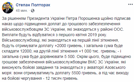 Военные на передовой теперь будут получать 12 тыс грн