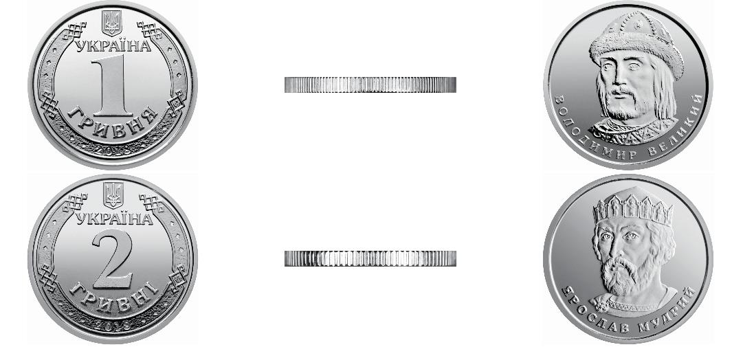 Новые монеты номиналом 1 и 2 гривны
