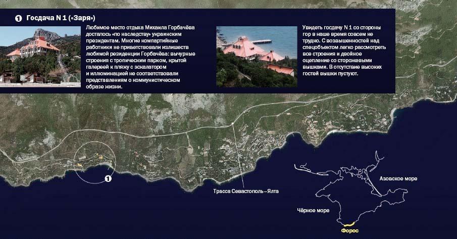 Форосская резиденция была построена в 1988 году по заказу Михаила Горбачева. Дача Заря на карте Крыма