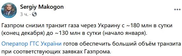 Газпром резко сократил транзит через Украину