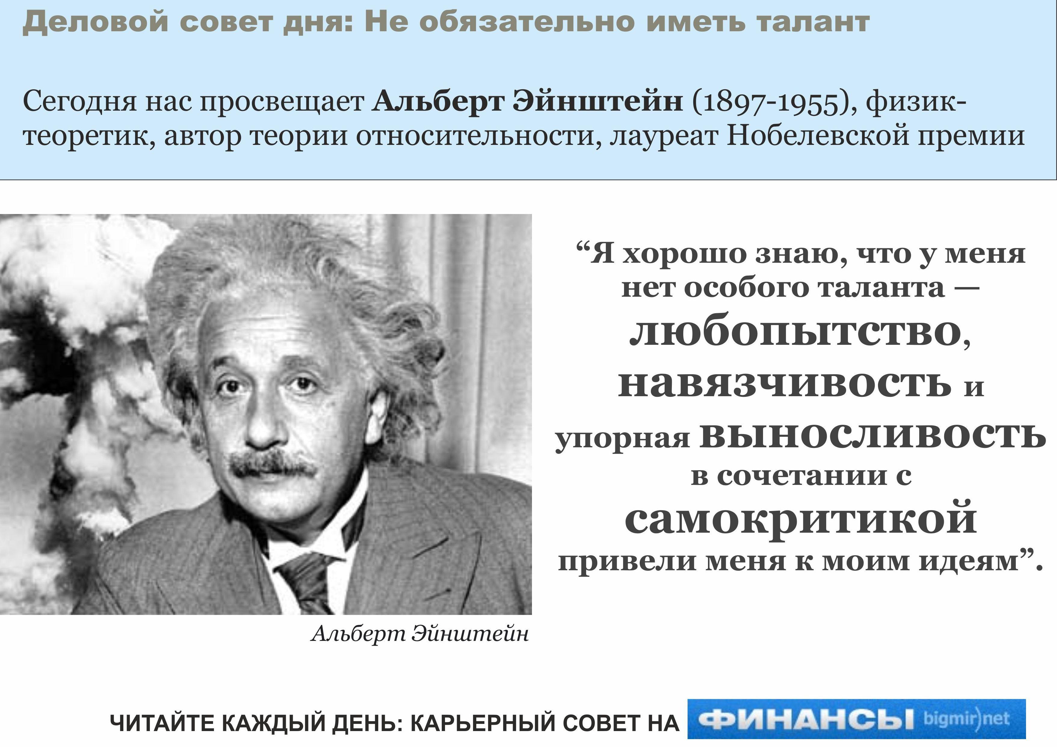 Деловой совет дня от великого физика ХХ века