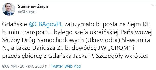 Экс-главу Укравтодора задержали в Польше