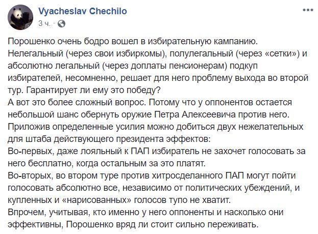 Пост журналиста Вячеслава Чечило