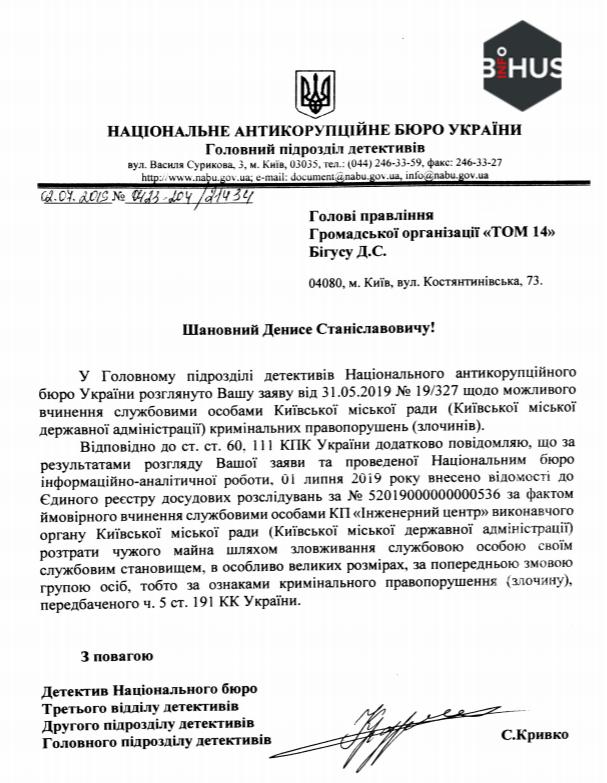 Документ от НАБУ