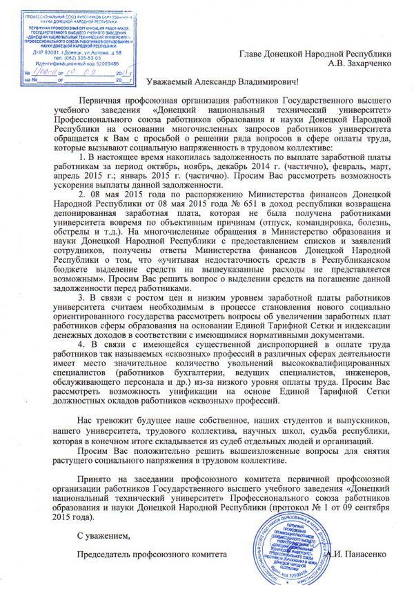 Письменное обращение к Александру Захарченко от преподавателей ВУЗа