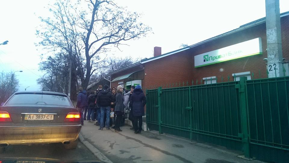 Очередь возле отделения Приватбанка в Киеве