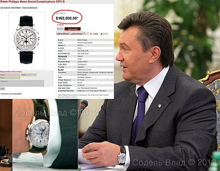 Часы Януковича