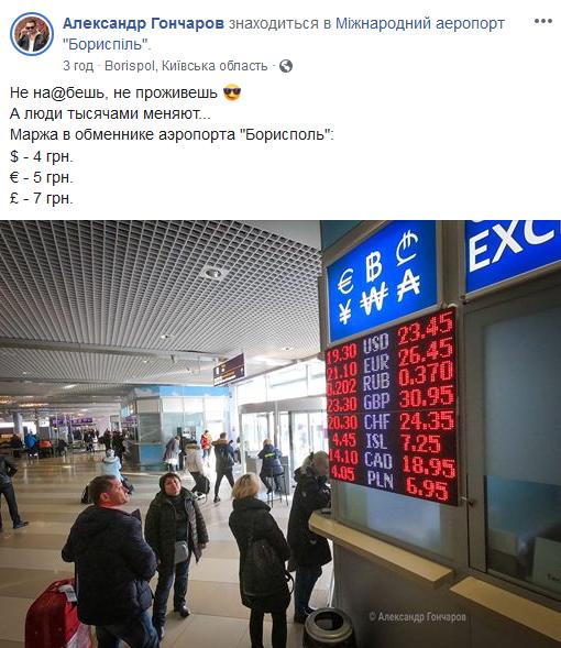 Обменный пункт в международном аэропорту покупает инвалюту по очень низкой цене