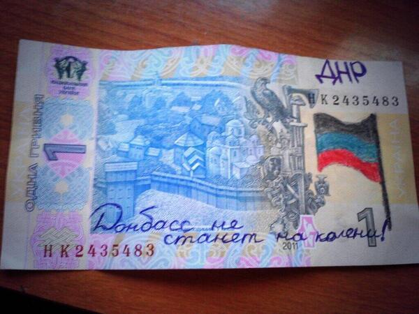 деньги днр фото