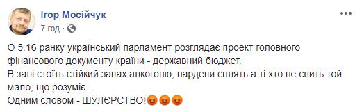 Пост Игоря Мосийчука