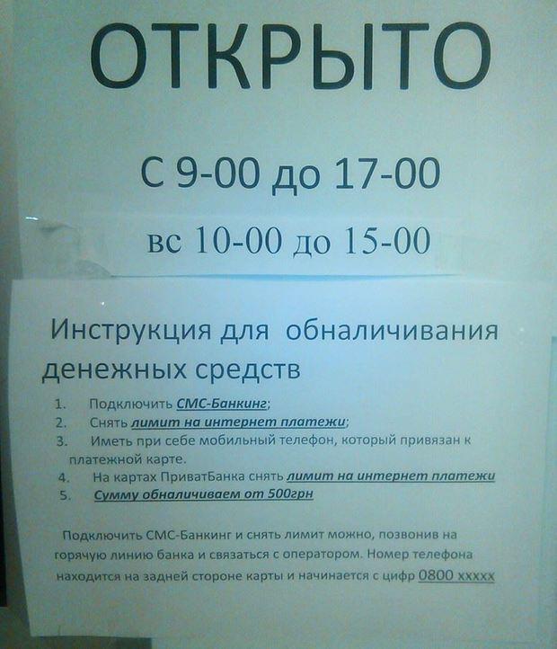 Инструкция в Донецке