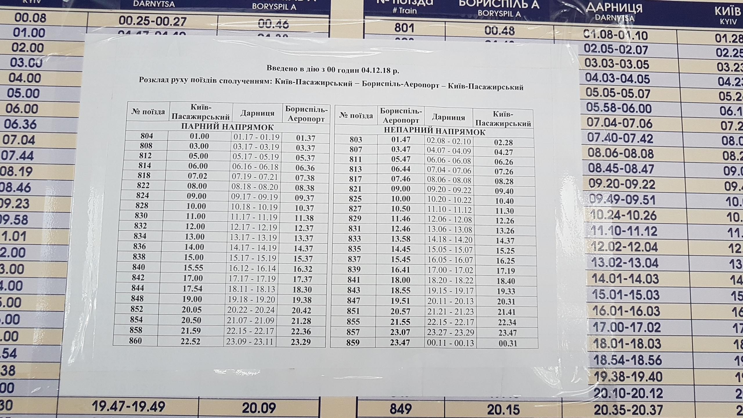 Новое расписание поездов с 4 декабря 2018 года