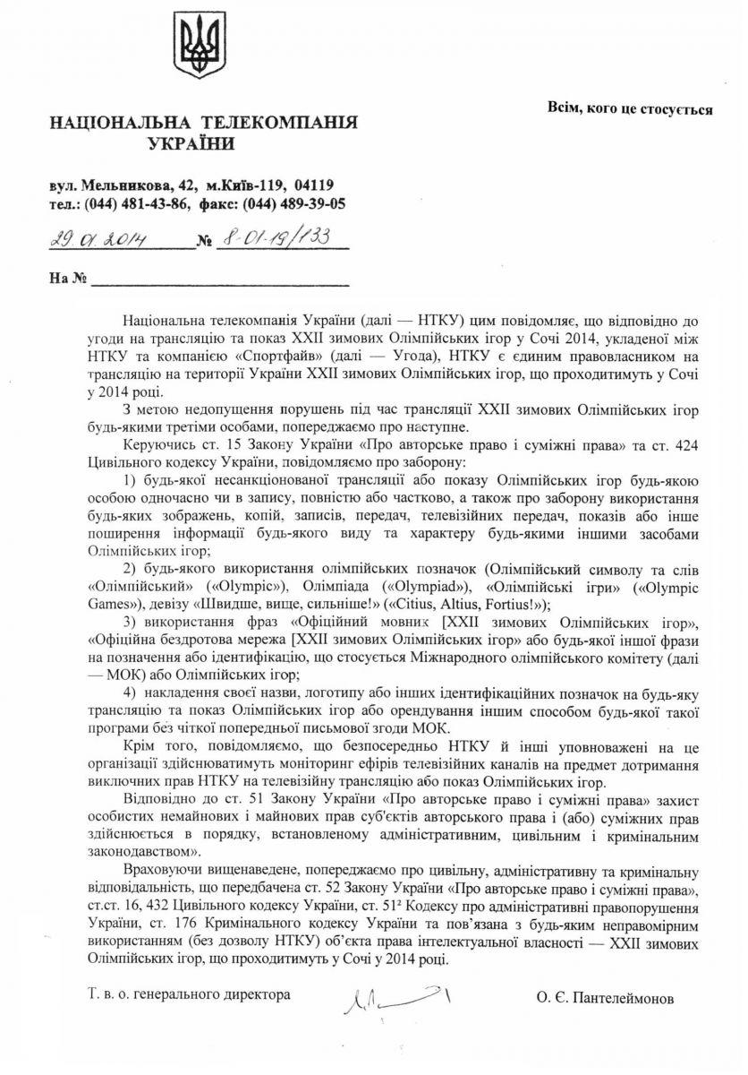 Обращение Первого национального к украинским СМИ