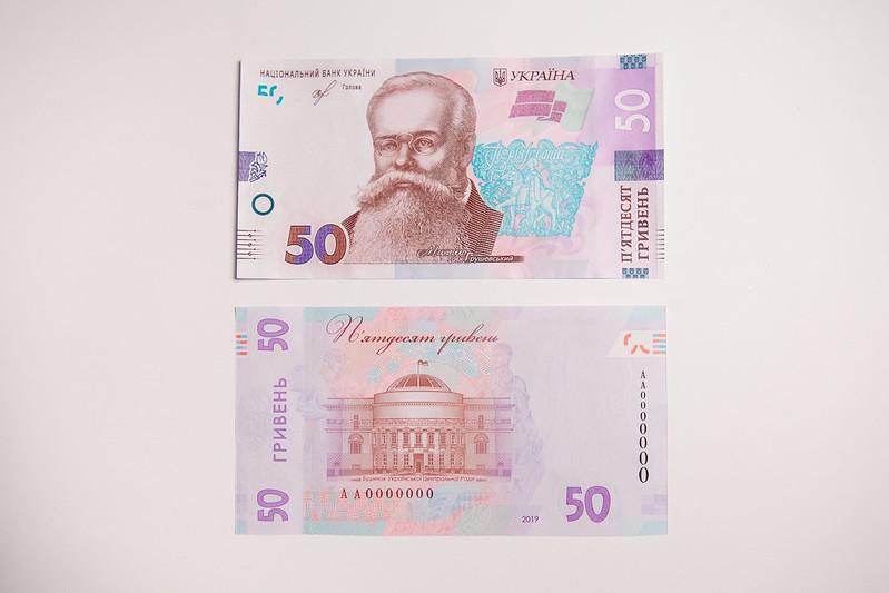 Обновленные 50 гривен