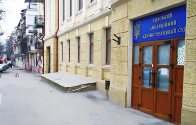Одесский апелляционный админсуд