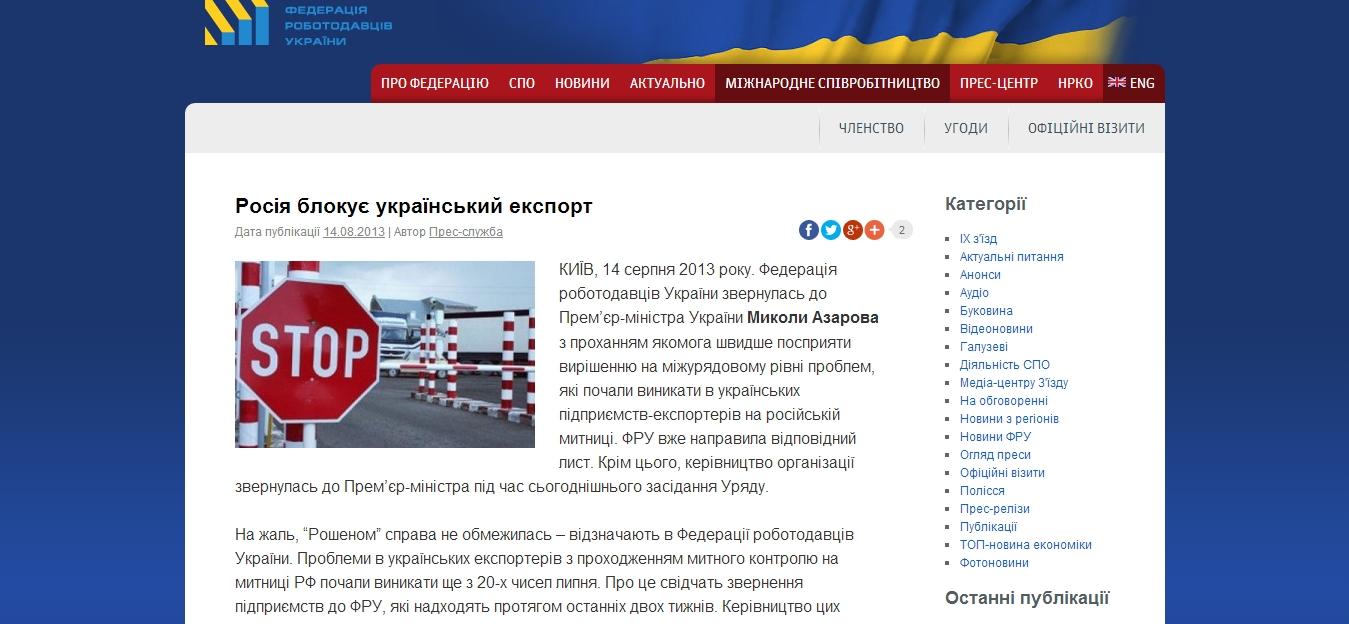Федерация работодателей обратилась к Азарову