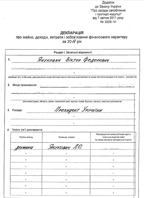 Декларация Януковича, 1-я страница
