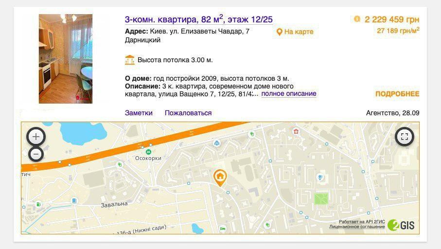 Объявление о продаже 3-х комнатной квартиры в доме по адресу ул Чавдар 7