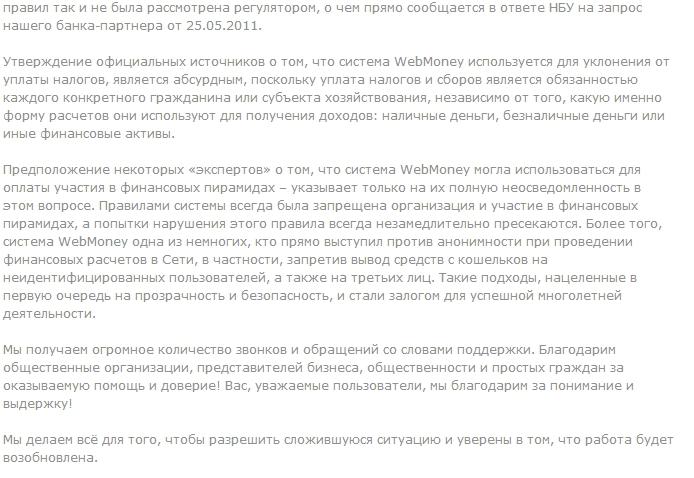 Заявление WebMoney