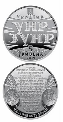 Монета в 5 гривен посвящена 100-летию объединения УНР и ЗУНР