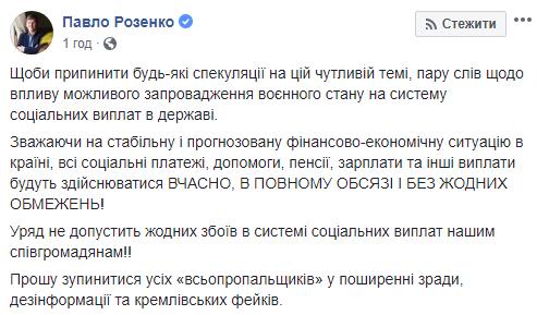 Заявление Розенко в социальных сетях