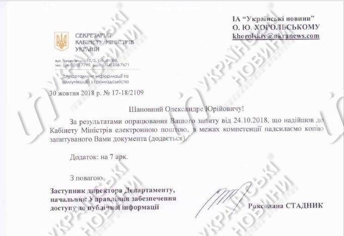 Документ Нафтогаза, подтверждающий просьбу, часть 1