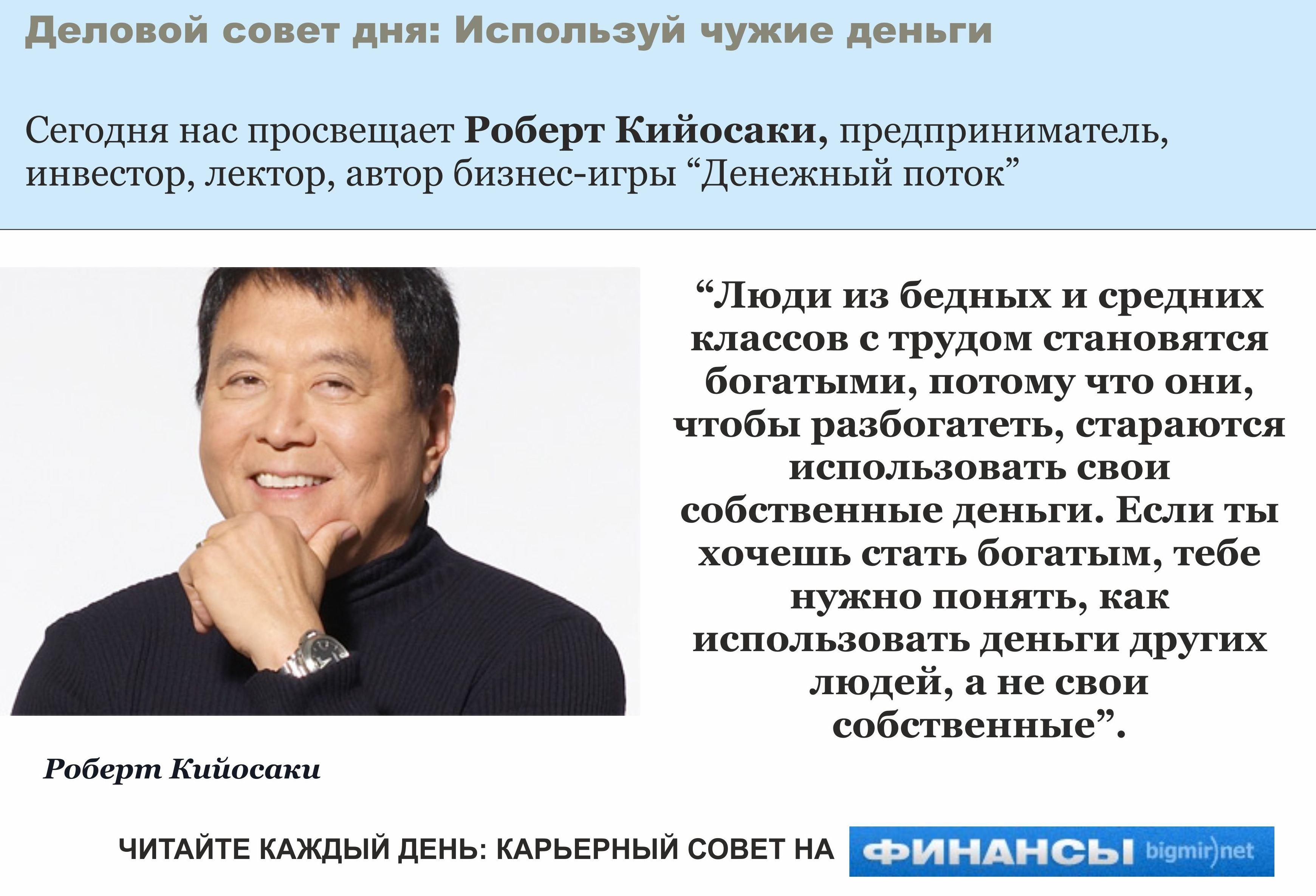 Цитаты миллиардеров о деньгах
