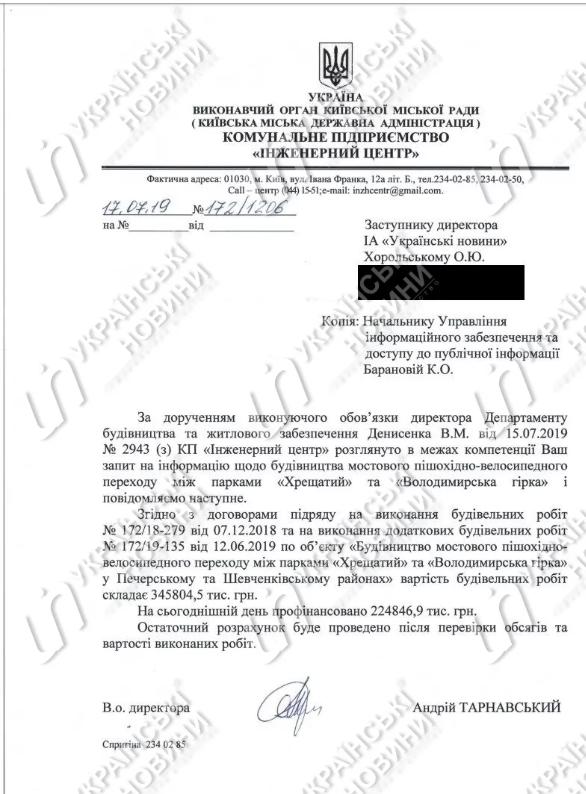 Киев еще должен 121 млн грн за новый мост