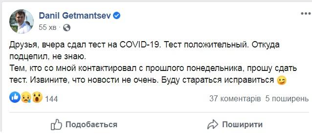 Глава финкомитета Рады заразился COVID-19