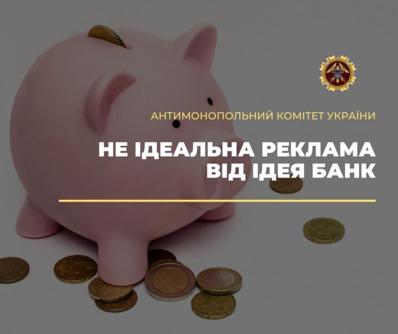 АМКУ уличил Идея Банк в нарушении закона о недобросовестной конкуренции