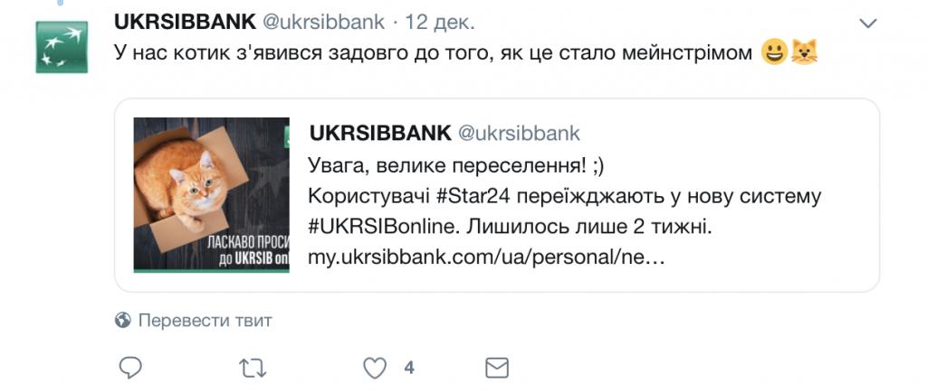 Укрсиббанк напомнил о своих правах лидера