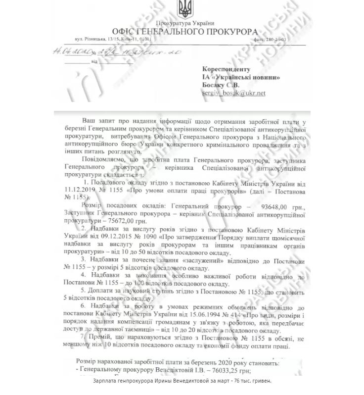 Стал известен размер первой заработной платы Венедиктовой на посту генпрокурора