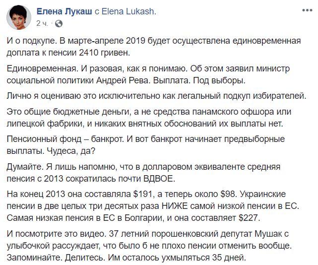 Пост юриста Елены Лукаш
