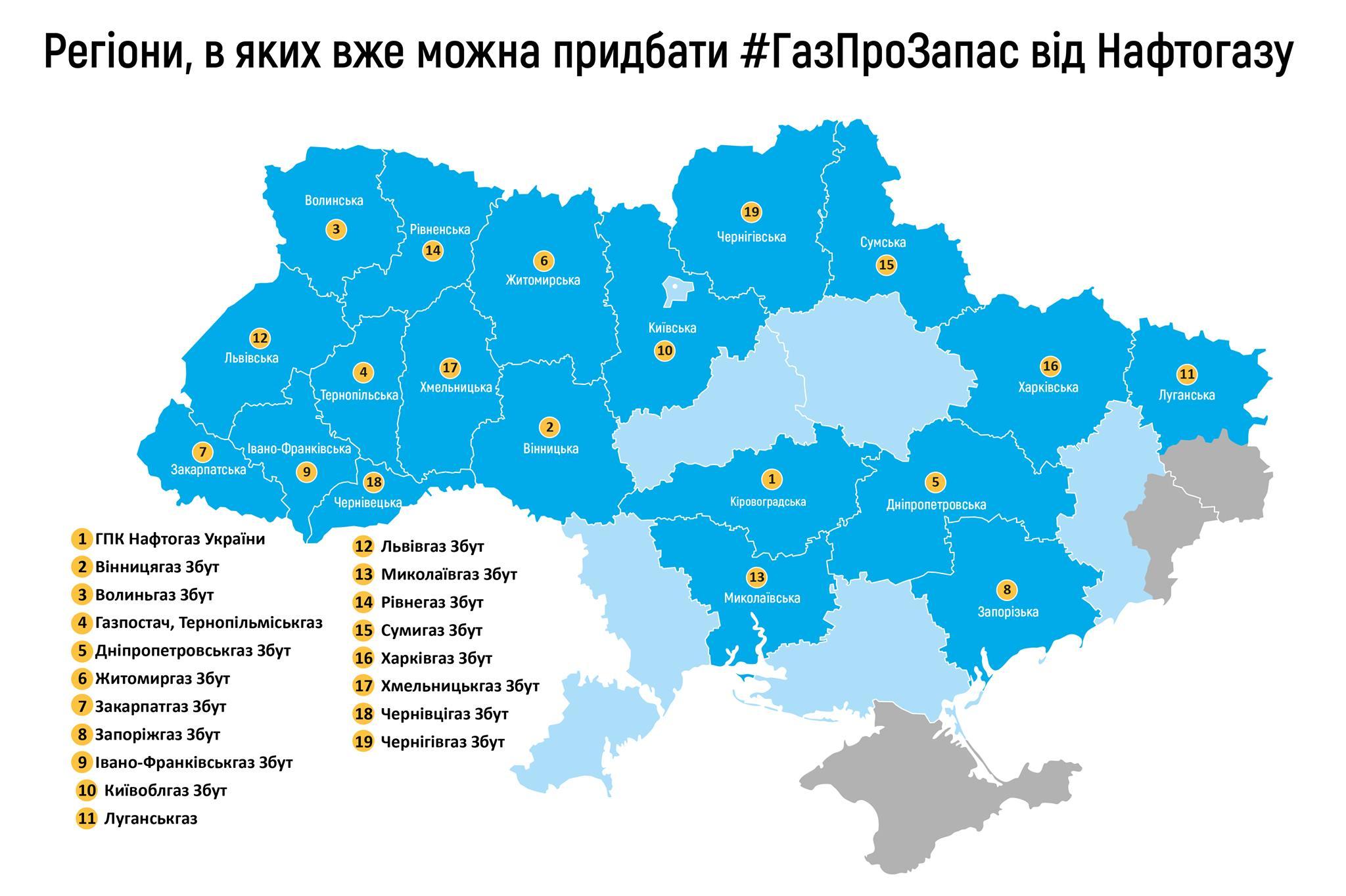 Регионы, в которых можно приобрести газ по летним ценам