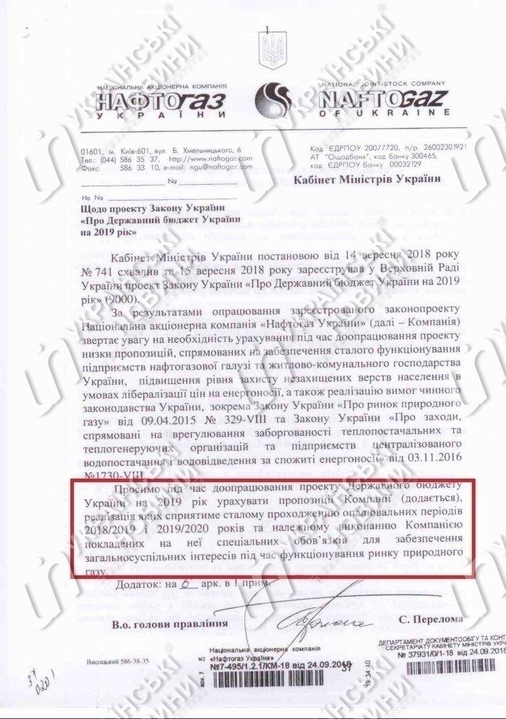 Документ Нафтогаза, подтверждающий просьбу, часть 2