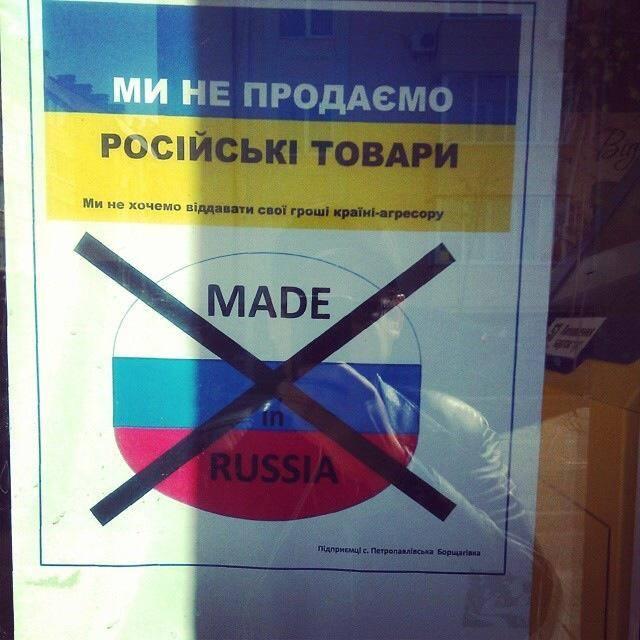 Депутаты требуют обнародовать список российских компаний, которые подпадают под санкции - Цензор.НЕТ 8160