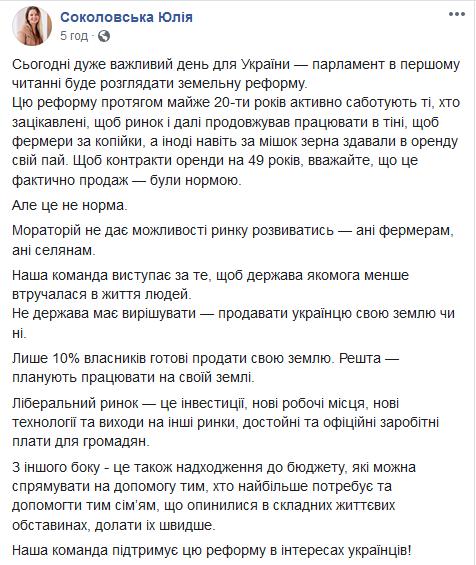 Лишь 10% украинцев, которые владеют землей, готовы ее продать