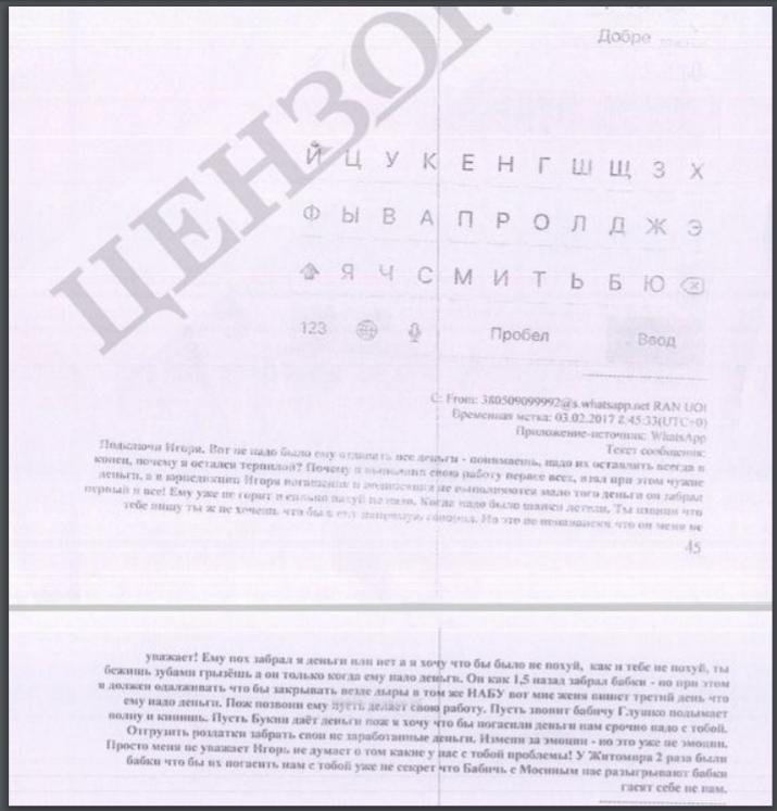 Опубликована переписка прямо указывающая на участие Гладковского в деле