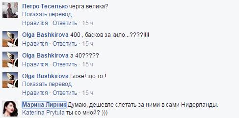 Пользователи отреагировали на пост Сергея Притулы с иронией
