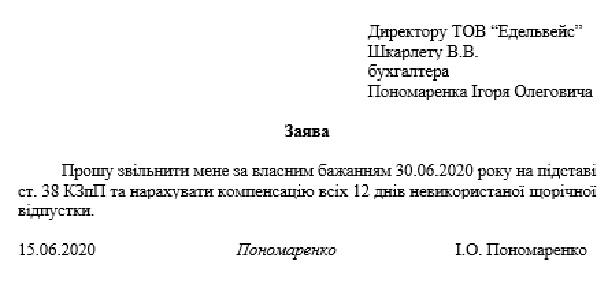 Увольнение по собственному желанию в Украине 2020: Все нюансы