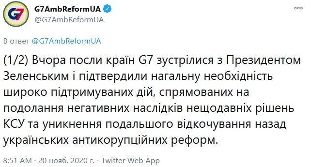 Послы G7 дали рекомендацию Зеленскому по отбору судей КСУ