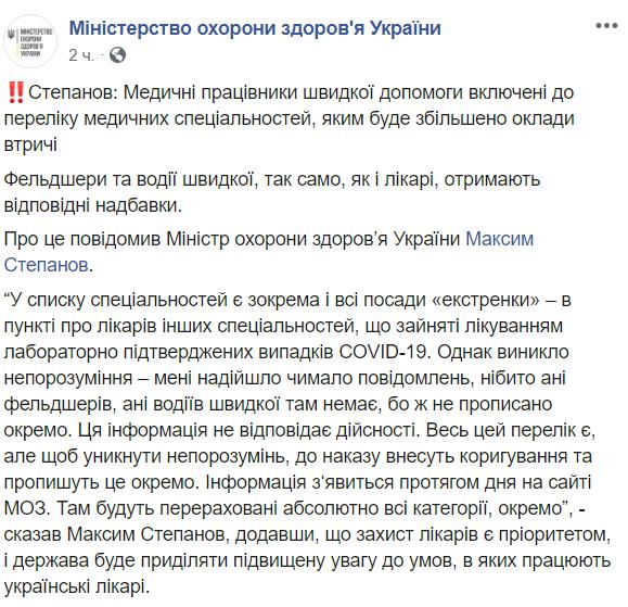 Максим Степанов подчеркнул, что защита врачей является приоритетом государства