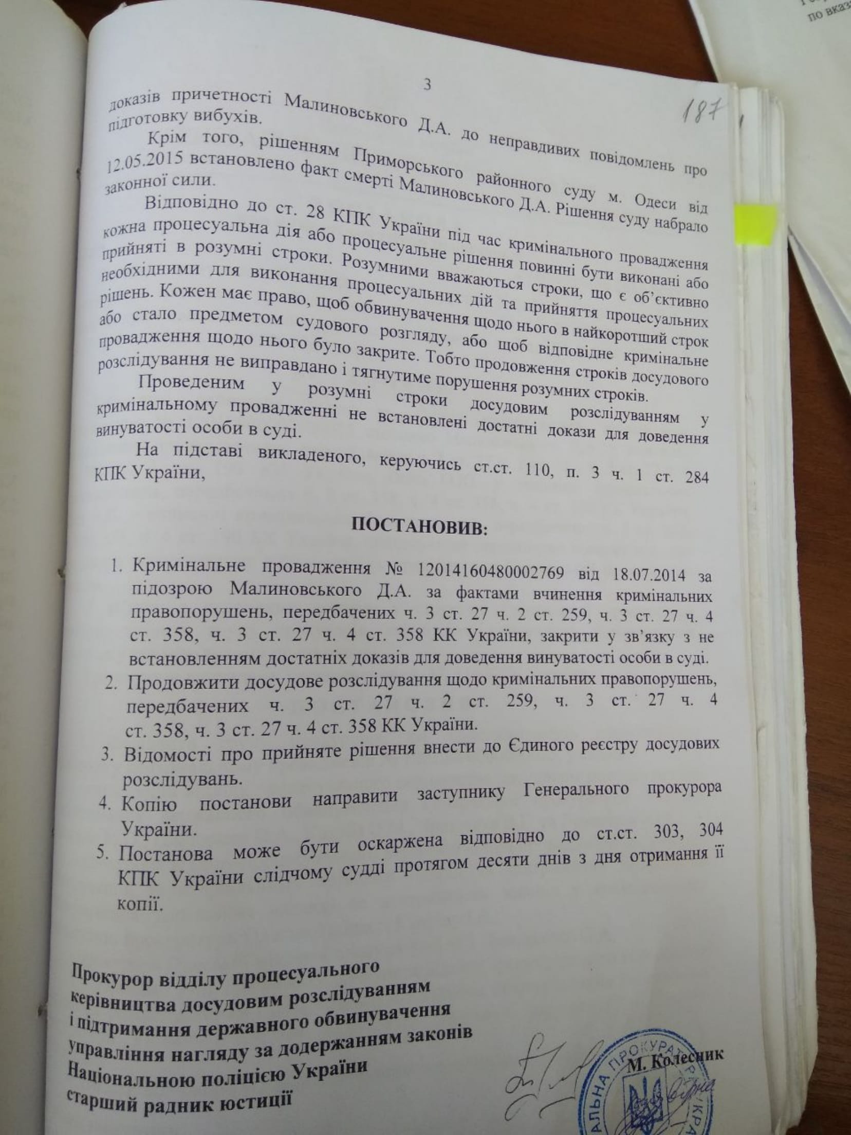 Уголовное производство по подозрению в подделывании документов закрыли