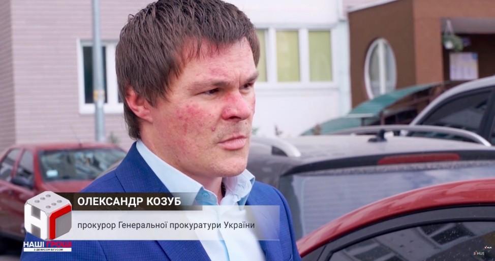 Прокурор Генпрокуратуры Александр Козуб
