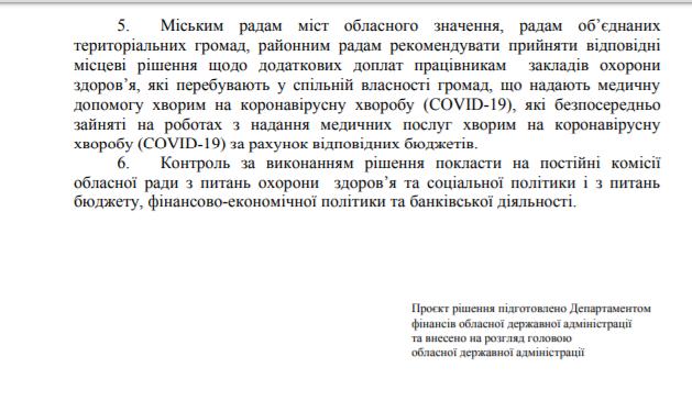 Врачам Одесской области повысят зарплаты до 30 тыс грн