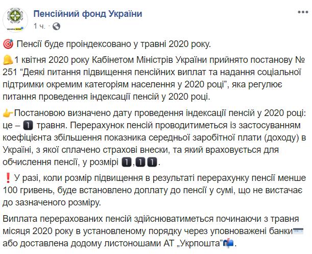 В Украине проиндексируют пенсии в мае 2020 года