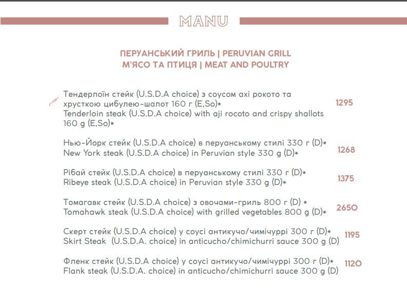 Цены в ресторане MANU