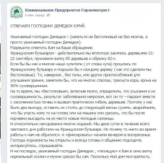 Пафосный ответ Горзеленстроя Одессы читателю. Спустя какое-то время пост был удален.