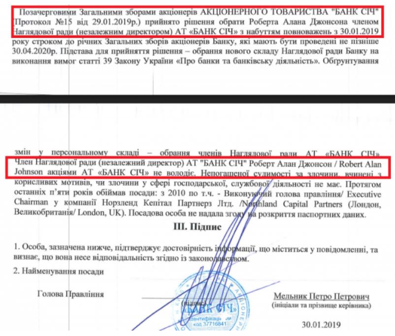 Документ о назначении Алана в банк Сич
